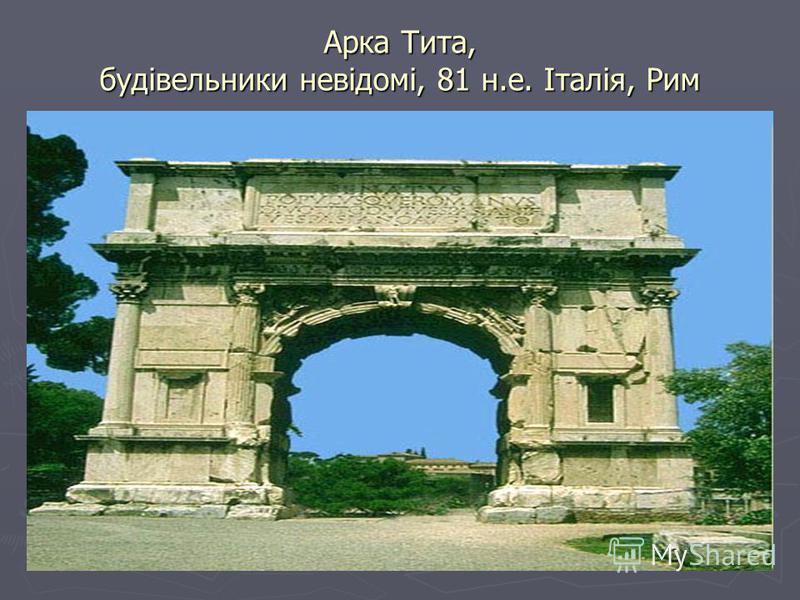 Арка Тита, будівельники невідомі, 81 н.е. Італія, Рим