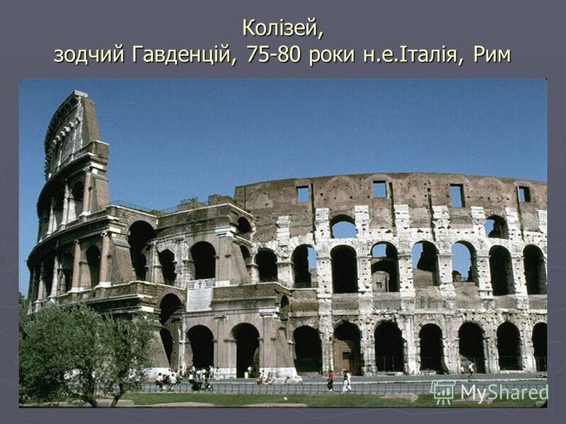 Колізей, зодчий Гавденцій, 75-80 роки н.е.Італія, Рим