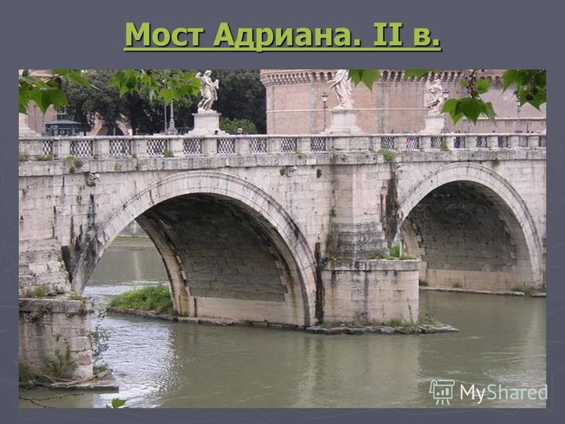 Мост Адриана. II в. Мост Адриана. II в.