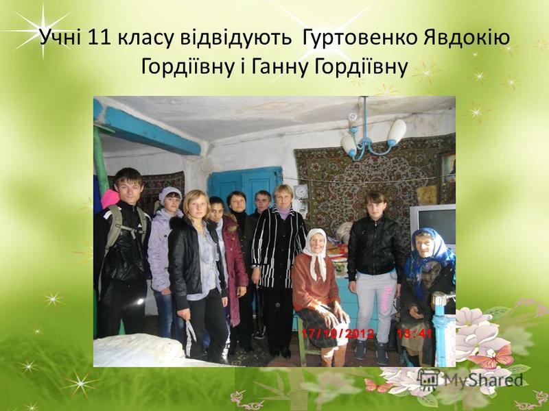 Учні 11 класу відвідують Гуртовенко Явдокію Гордіївну і Ганну Гордіївну