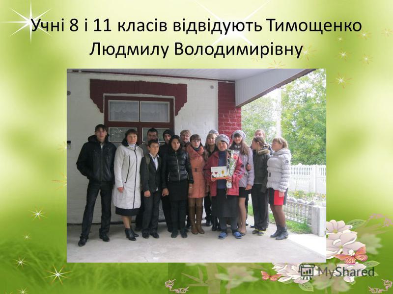 Учні 8 і 11 класів відвідують Тимощенко Людмилу Володимирівну