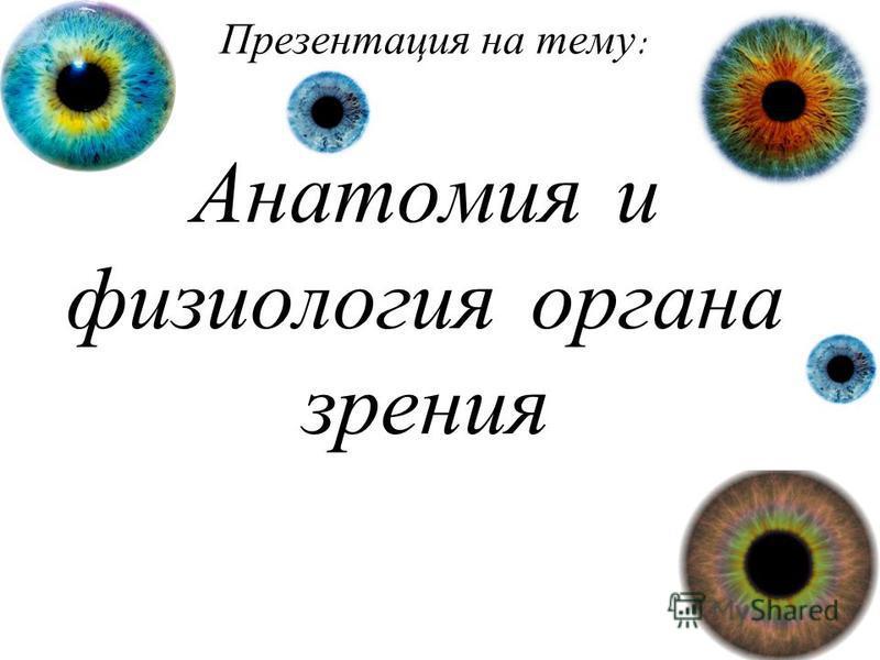 Презентация на тему : Анатомия и физиология органа зрения