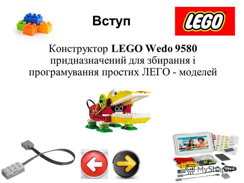 Вступ Конструктор LEGO Wedo 9580 придназначений для збирання і програмування простих ЛЕГО - моделей