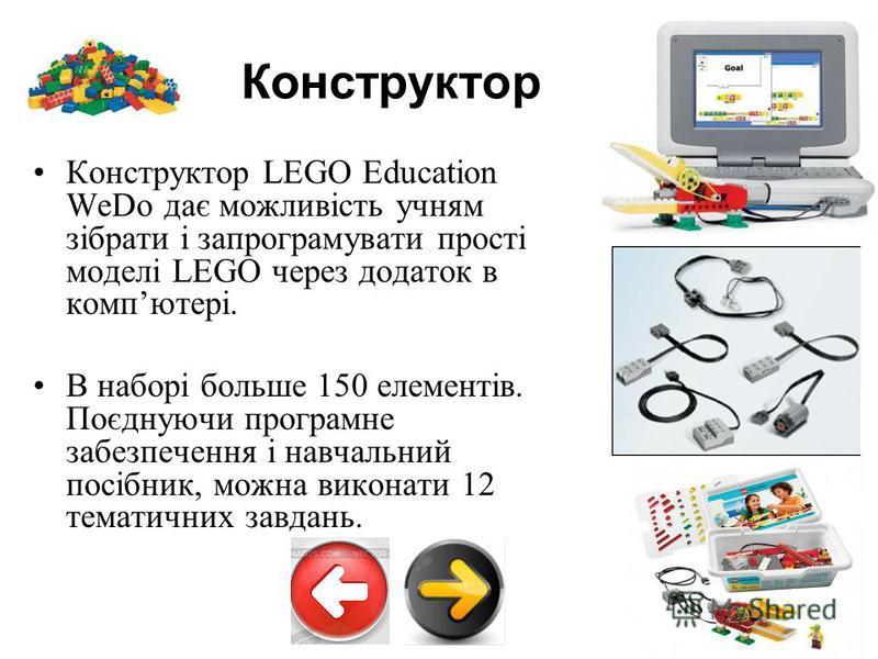 Конструктор Конструктор LEGO Education WeDo дає можливість учням зібрати і запрограмувати прості моделі LEGO через додаток в компютері. В наборі больше 150 елементів. Поєднуючи програмне забезпечення і навчальний посібник, можна виконати 12 тематични