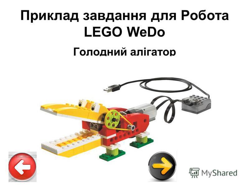 Приклад завдання для Робота LEGO WeDo Голодний алігатор