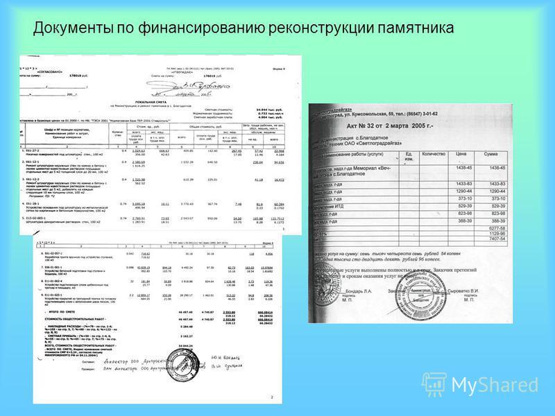 Документы по финансированию реконструкции памятника