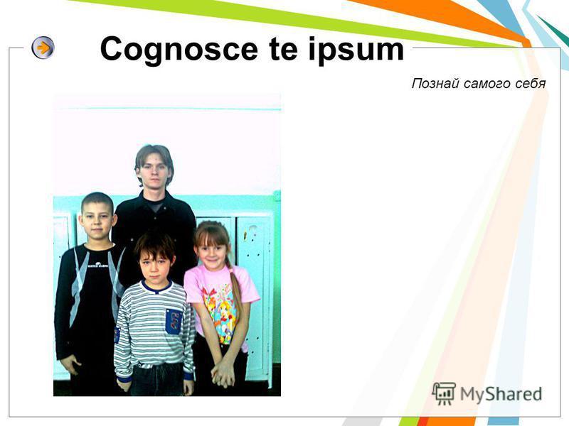 feature merit Познай самого себя Cognosce te ipsum