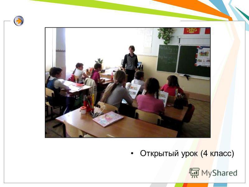 Открытый урок (4 класс)