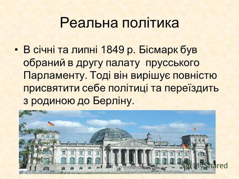 Реальна політика В січні та липні 1849 р. Бісмарк був обраний в другу палату прусського Парламенту. Тоді він вирішує повністю присвятити себе політиці та переїздить з родиною до Берліну.
