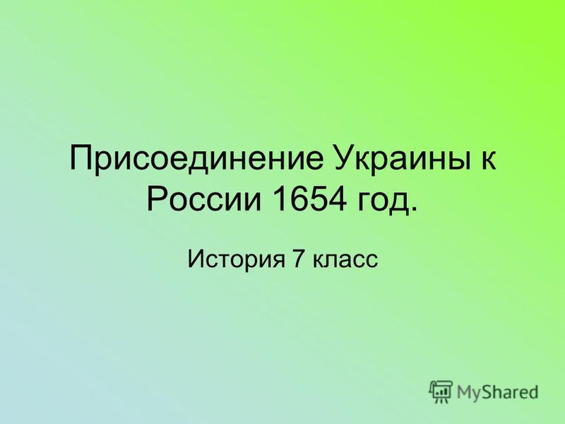Присоединение Украины к России 1654 год. История 7 класс