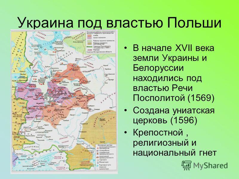 Украина под властью Польши В начале XVII века земли Украины и Белоруссии находились под властью Речи Посполитой (1569) Создана униатская церковь (1596) Крепостной, религиозный и национальный гнет