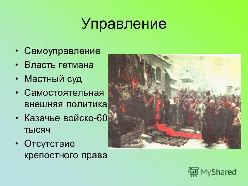 Управление Самоуправление Власть гетмана Местный суд Самостоятельная внешняя политика Казачье войско-60 тысяч Отсутствие крепостного права