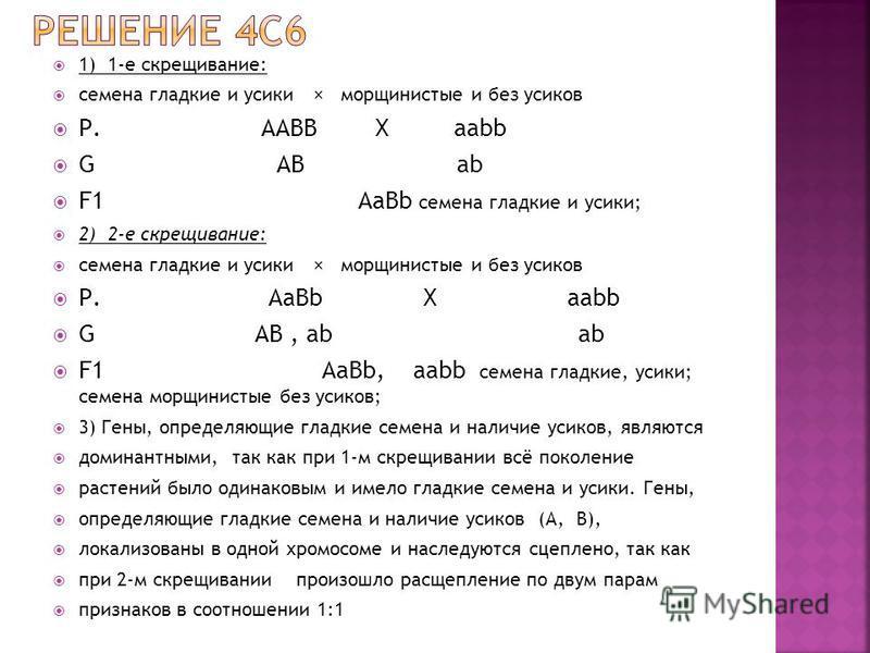 1) 1-е скрещивание: семена гладкие и усики × морщинистые и без усиков Р. ААBВ Х ааbb G АB аb F1 АаBb семена гладкие и усики; 2) 2-е скрещивание: семена гладкие и усики × морщинистые и без усиков Р. АаBb Х ааbb G АB, аb аb F1 АаBb, ааbb семена гладкие