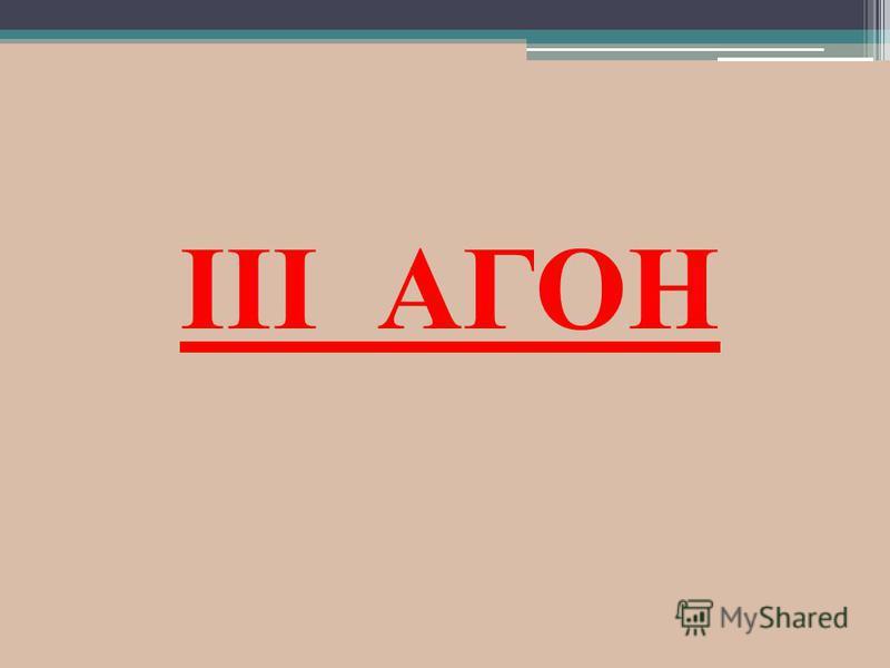 III АГОН