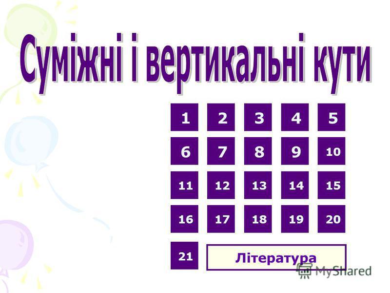 123467589 101112131415161718192021 Література