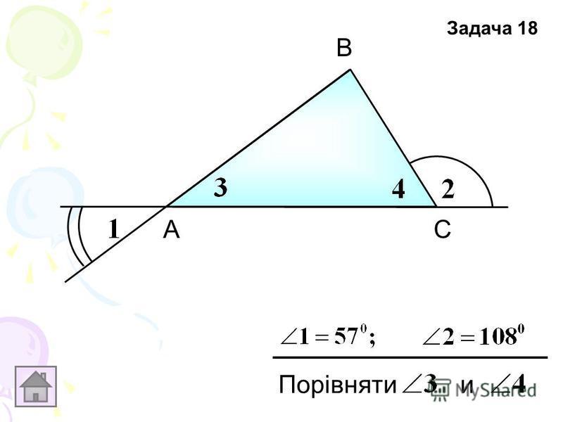 А В С Порівнятии Задача 18