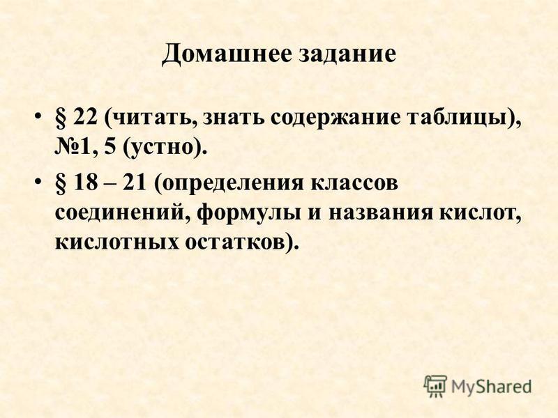 Домашнее задание § 22 (читать, знать содержание таблицы), 1, 5 (устно). § 18 – 21 (определения классов соединений, формулы и названия кислот, кислотных остатков).
