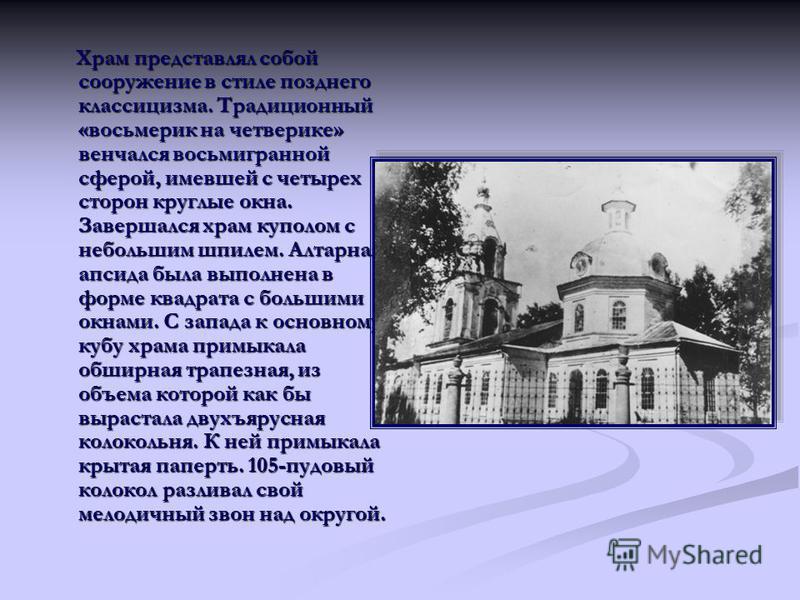 Храм представлял собой сооружение в стиле позднего классицизма. Традиционный «восьмерик на четверике» венчался восьмигранной сферой, имевшей с четырех сторон круглые окна. Завершался храм куполом с небольшим шпилем. Алтарная апсида была выполнена в ф