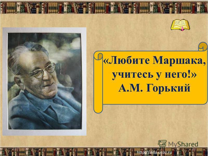 «Любите Маршака, учитесь у него!» А.М. Горький 28.07.201524