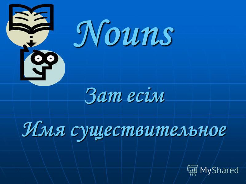 Nouns Зат есім Имя существительное