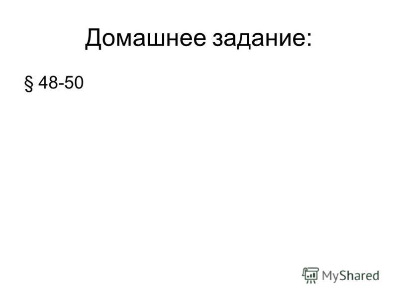 Домашнее задание: § 48-50