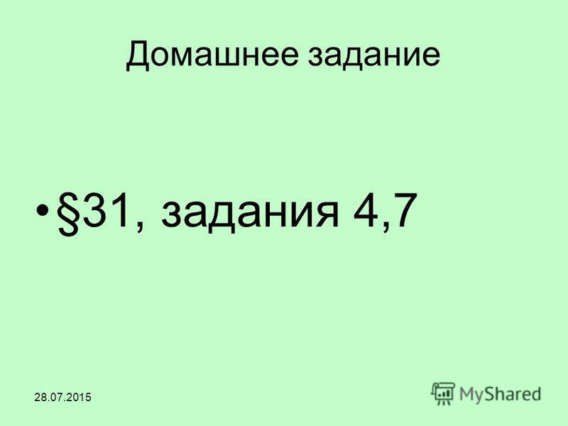 Домашнее задание §31, задания 4,7 28.07.2015