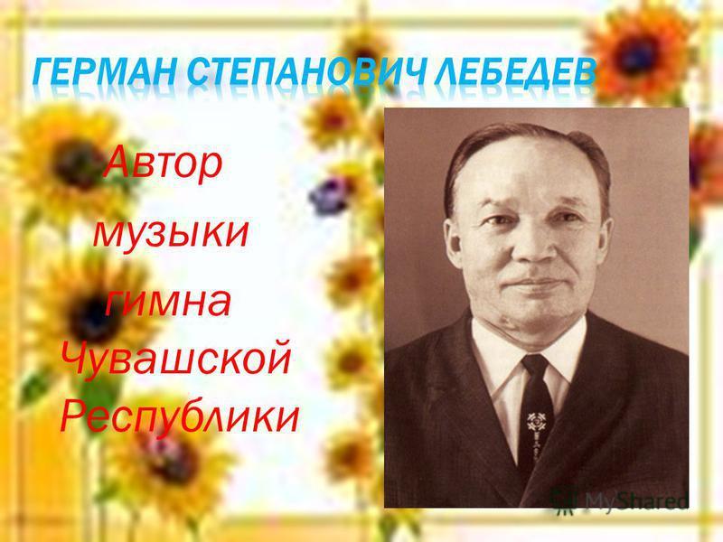 Автор музыки гимна Чувашской Республики