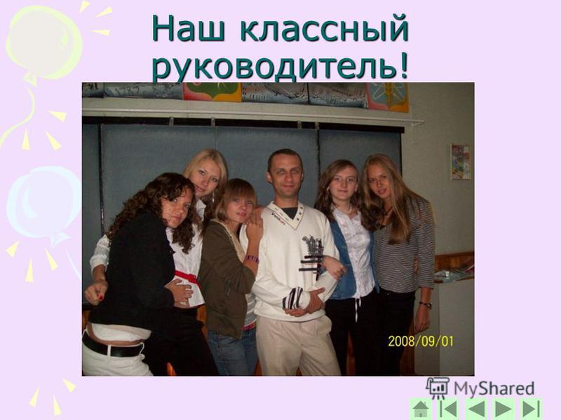 Это 1-е сентября 2008 года Это самый классный класс!!