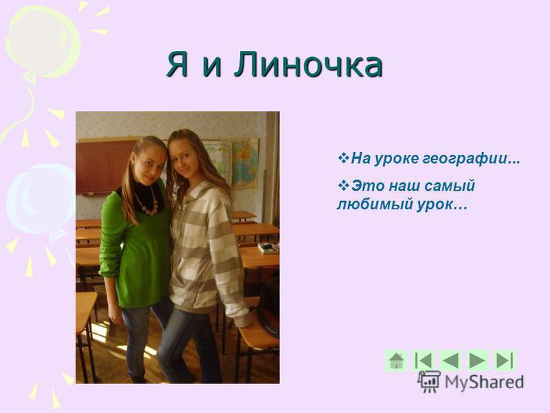 Мои любимые подружки..