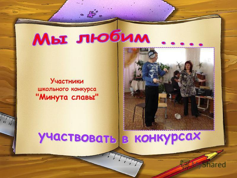 Участники школьного конкурса Минута славы