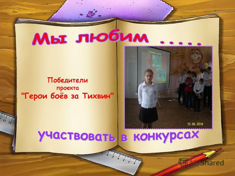 Победители проекта Герои боёв за Тихвин