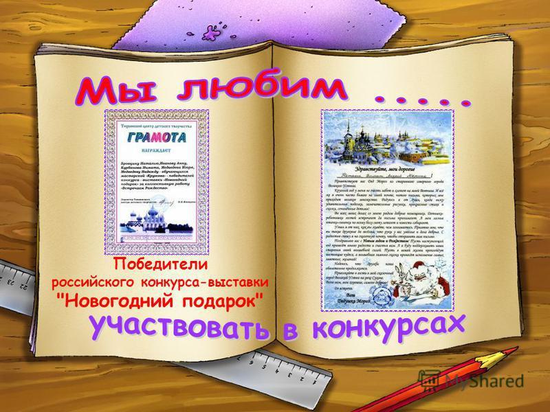 Победители российского конкурса-выставки Новогодний подарок