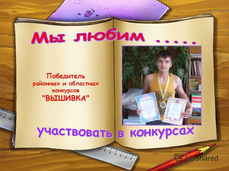 Победитель районных и областных конкурсов ВЫШИВКА