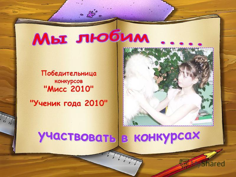Победительница конкурсов Мисс 2010 Ученик года 2010