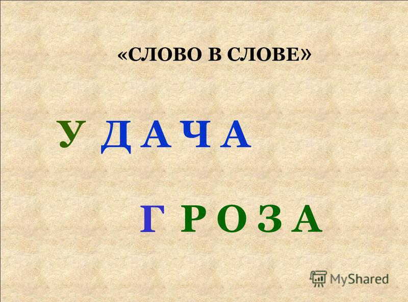 Д А Ч А Р О З А У Г «СЛОВО В СЛОВЕ »