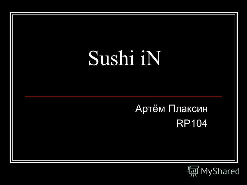 Sushi iN Артём Плаксин RP104