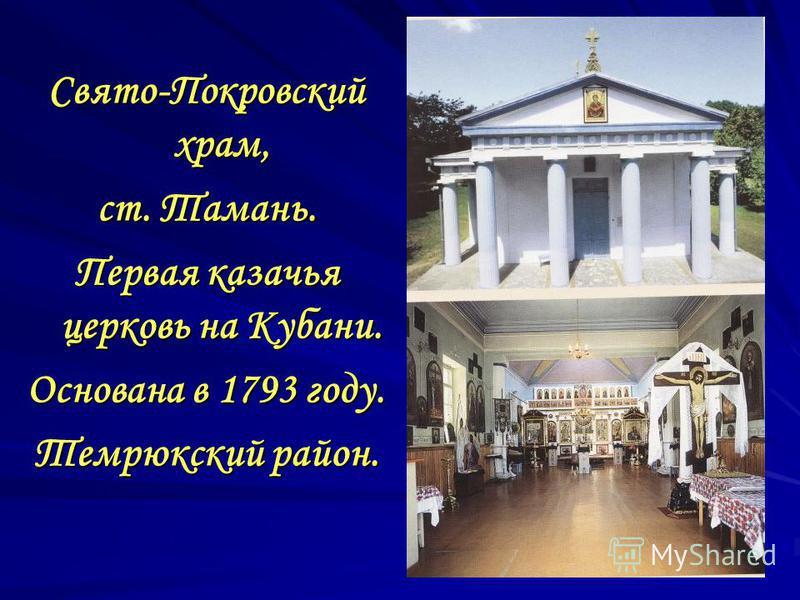 Свято-Покровский храм, ст. Тамань. Первая казачья церковь на Кубани. Основана в 1793 году. Темрюкский район.