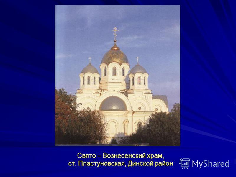 Свято – Вознесенский храм, ст. Пластуновская, Динской район