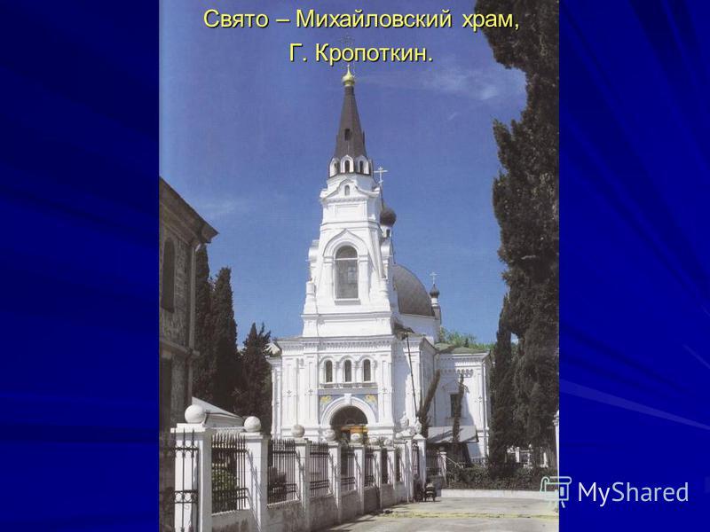 Свято – Михайловский храм, Г. Кропоткин.
