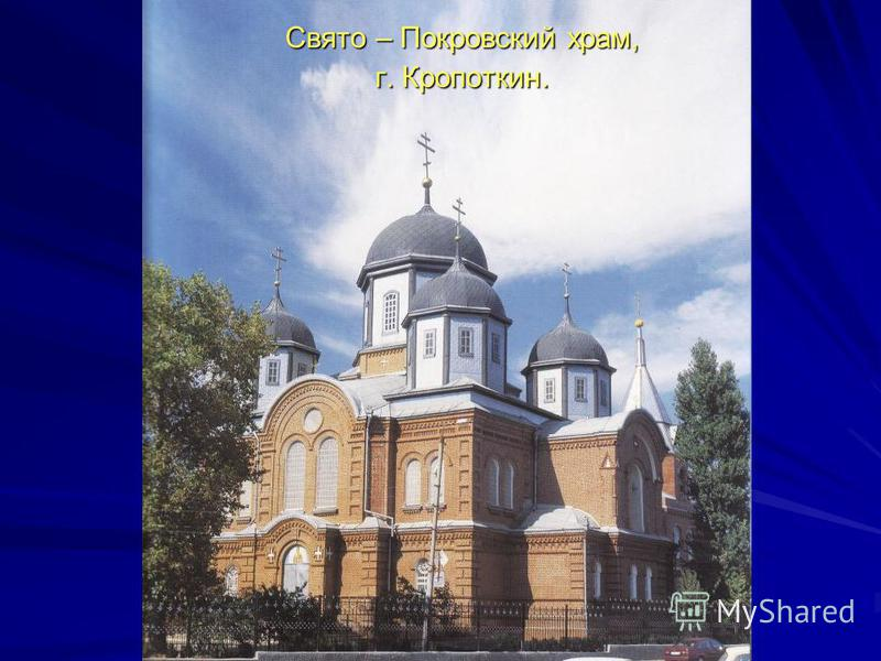 Свято – Покровский храм, г. Кропоткин.
