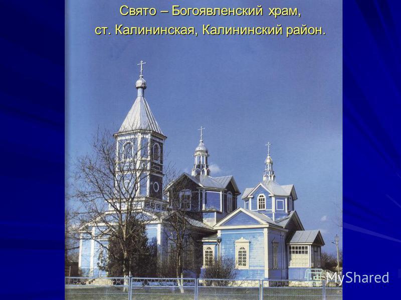 Свято – Богоявленский храм, ст. Калининская, Калининский район.