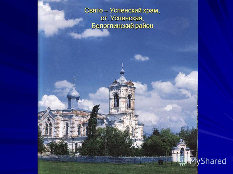 Свято – Успенский храм, ст. Успенская, Белоглинский район