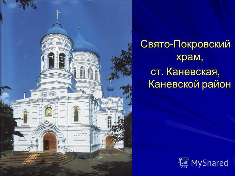 Свято-Покровский храм, ст. Каневская, Каневской район