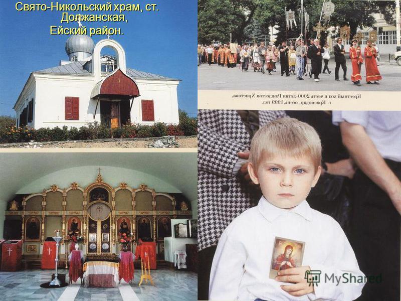 Свято-Никольский храм, ст. Должанская, Ейский район.