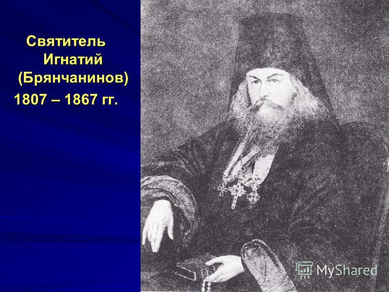 Святитель Игнатий (Брянчанинов) 1807 – 1867 гг.