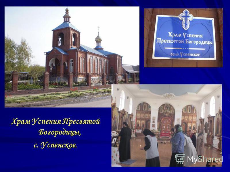Храм Успения Пресвятой Богородицы, с. Успенское.