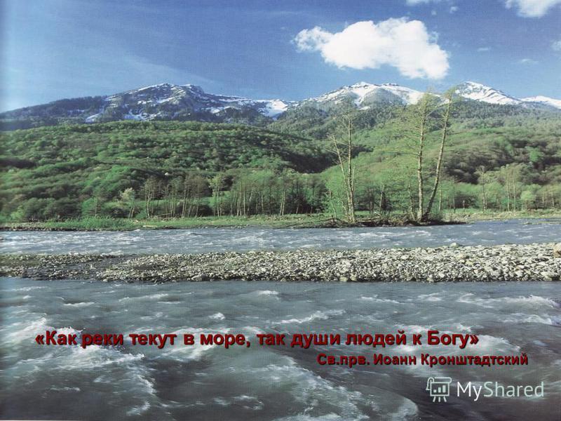 «Как реки текут в море, так души людей к Богу» Св.прав. Иоанн Кронштадтский