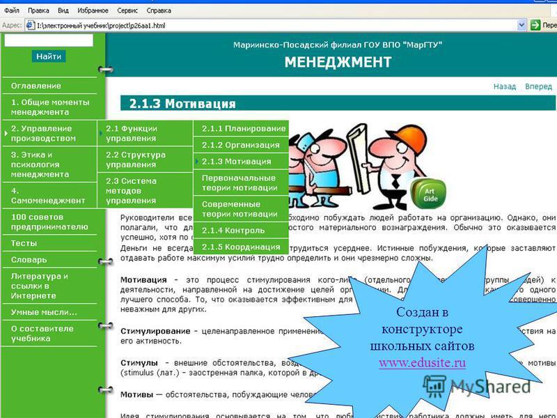 Создан в конструкторе школьных сайтов www.edusite.ru www.edusite.ru
