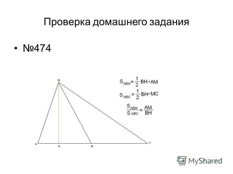 Проверка домашнего задания 474