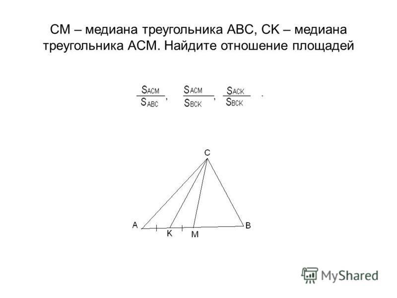 CM – медиана треугольника ABC, CK – медиана треугольника ACM. Найдите отношение площадей